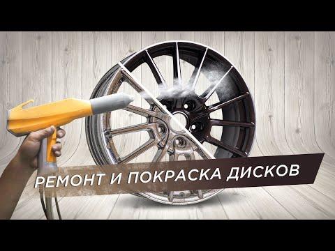 Ремонт и покраска литых дисков. КОЛЕСО.ру
