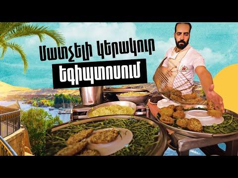 Եգիպտոսում ավելի մատչելի կերակուր չի լինում / /Աշխարհի Համերով 38/