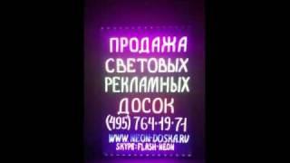 магазин световых досок www.neon-doska.ru