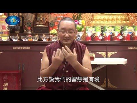 堪布洛桑滇增_能解中觀見地之要義燈(2)