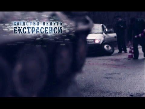 Смертельная любовь - Следствие ведут экстрасенсы - Выпуск 223 - 27.04.15