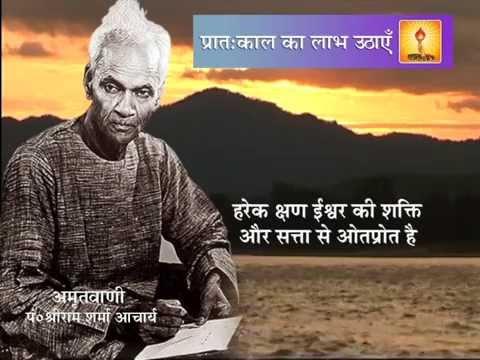 Amriwani : Pandit Shriram Sharma Achaya @ Brahma Muhurta