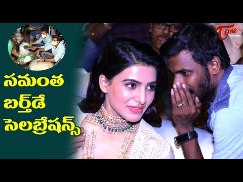 Samantha Akkineni Birthday Celebrations | fans Active in Annadanam Programme | TeluguOne Cinema