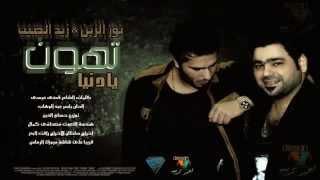 تحميل اغاني نور الزين و زيد الحبيب يا دنيا تهون كاملة (اغاني عراقية 2014) MP3