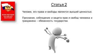 Конституция РФ - основные положения