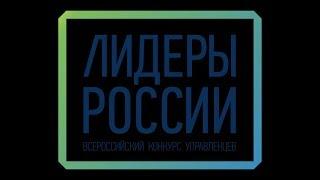Лидеры России - отзыв участника