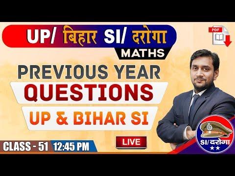 Previous Year Questions of UP & Bihar | Tricks | Maths | UPSI/Daroga 2019 | 12:45 pm