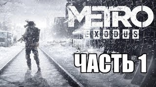 Прохождение-стрим Метро Исход (Metro Exodus) - Часть 1