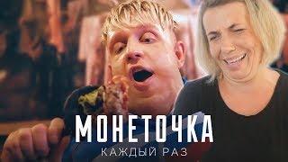 Реакция МАМЫ на Монеточка - Каждый раз (Пародия by Тилэкс)