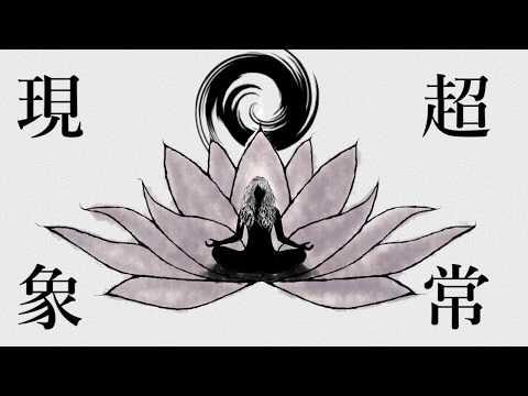 超常現象 / flower