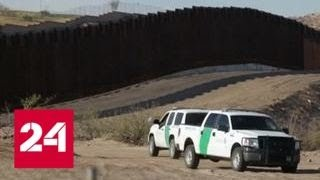 Трамп: стена на границе с Мексикой . залог безопасности - Россия 24