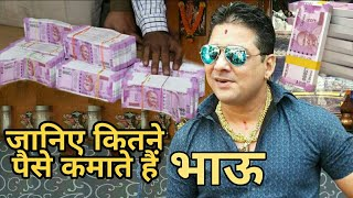 Hindustani Bhau Income - What is monthly Earning and net worth of Hindustani Bhau  IMAGES, GIF, ANIMATED GIF, WALLPAPER, STICKER FOR WHATSAPP & FACEBOOK