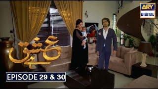 Ishq Hai Episode 29 & 30 Part 1 & Part 2 Teaser Ishq Hai Episode 29  Ishq Hai Episode 30 Ary Digital