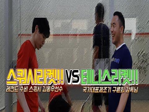 [영훈TV] 테니스라켓VS스쿼시라켓 두명의 레전드가 붙었다!! (Feat.병맛해설....)