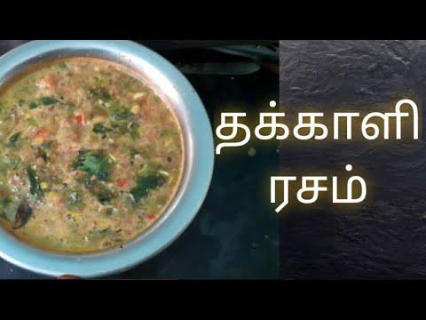 Thakkali Rasam recipe inTamil  தக்காளி ரசம்   Tamil easy cooking recipe    Parambai Paarambariyam