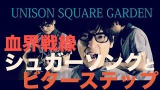 【English Sub】Kekkai Sensen ED - Sugar Song & Bitter Step 血界戦線 ED(Full Cover - Acoustic)