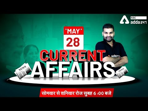 28th May Current Affairs 2020   Current Affairs Today   SSC   UPPSC   NTPC   IBPS   POLICE   RAILWAY