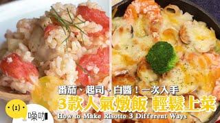 【做吧!噪咖】番茄、起司、白醬!一次入手3款人氣燉飯 輕鬆上菜
