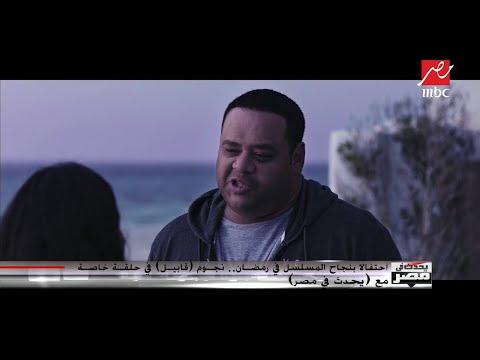 """بعد مشاهدته لأول مرة..هكذا علق محمد ممدوح على أحد مشاهده في """"قابيل"""""""