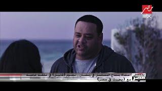 محمد ممدوح يتحدث عن مشهد طارق المؤثر في قابيل ويؤكد: أول مرة أشوفه تحميل MP3