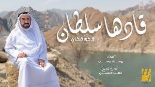 حسين الجسمي - قادها سلطان (حصرياً)   2019 تحميل MP3
