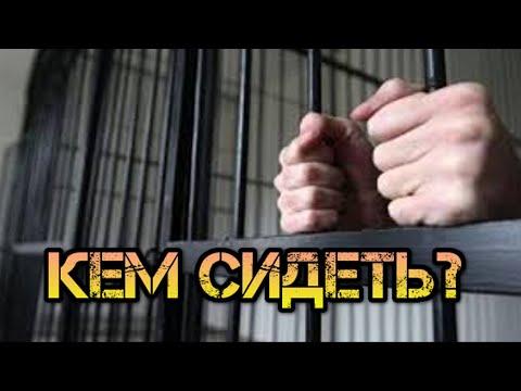 Почему не стоит попадать в тюрьму. Зачем лишают свободы людей совершивших преступление. Спецблок.