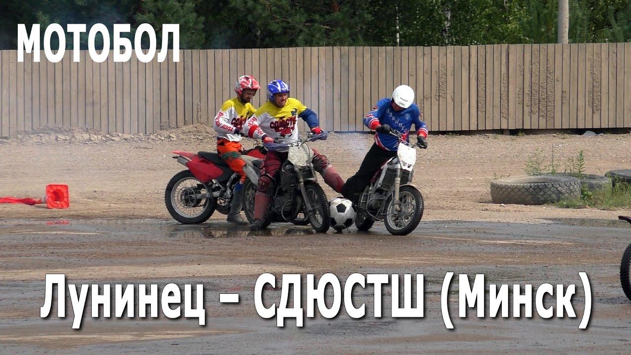 Мотобол 2021  Лунинец – СДЮСТШ (Минск) / Чемпионат Беларуси (14.08.2021, РСТЦ ДОСААФ))