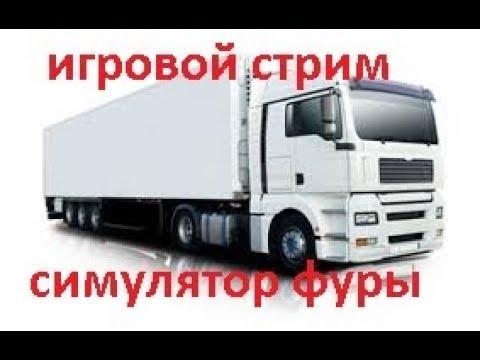 Euro Truck Simulator 2  едем в Бельгию