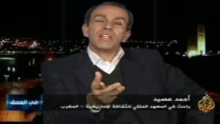preview picture of video 'المسألة الأمازيغية في دول المغرب الكبير (الجزيرة) 4/5'