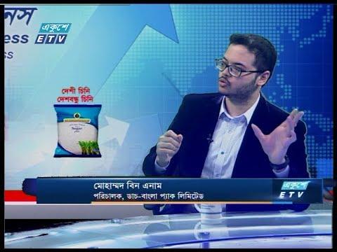 একুশে বিজনেস || মোহাম্মদ বিন এনাম-পরিচালক, ডাচ-বাংলা ব্যাংক লিমিটেড || ২৩ জানুয়ারি ২০২০  ETV Business