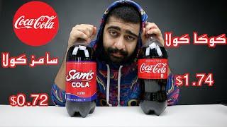 كوكا كولا تقليد!! || الفرق بين المنتجات الأصلية والمقلدة