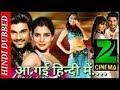 Mard ka badla (Alludu Seenu) Wolrd Television Premiere | Nk Srivastava