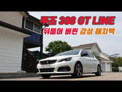 Autoherald TV 푸조 308