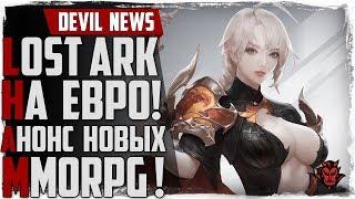 Devil News. Lost Ark в ЕВРОПЕ. Новая MMORPG Dragon Hound! Astellia ОБТ