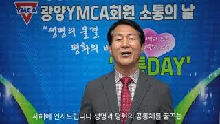 2021년 박두규 이사장  새해 인사