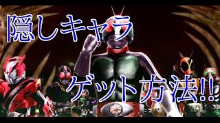 【隠しキャラ ゲット方法】仮面ライダー バトライド・ウォー 創生 隠しキャラ9人