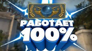 СЕКРЕТ ПОДНЯТИЯ РАНГА В CS:GO // ШОК! ЭТО РАБОТАЕТ 100%!!