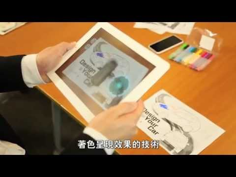 Augmented Reality Educational Product