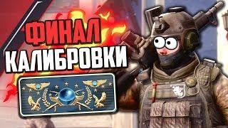 ФИНАЛ КАЛИБРОВКИ 2X2 (CS:GO)🔥