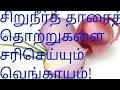 Download Video சிறுநீர்த் தாரைத் தொற்றுகளை சரிசெய்யும் வெங்காயம்!