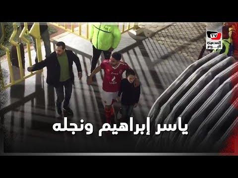 ياسر إبراهيم يصطحب مشجع أهلاوي إلى غرفة الملابس عقب الفوز على المقاولون