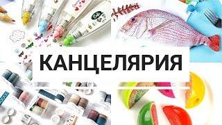 КАНЦЕЛЯРИЯ с ALIEXPRESS #194