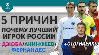 5 ПРИЧИН Почему лучший игрок России 2018 Дзюба / Акинфеев /Фернандес + Стогниенко