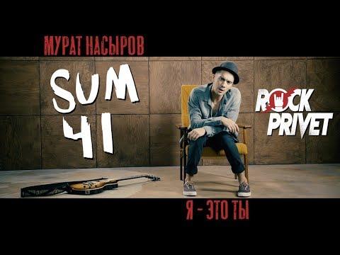 Мурат Насыров / Sum 41 - Я - Это Ты (Cover by ROCK PRIVET )