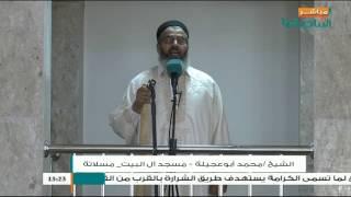 المواعظ المنبرية | خطبة الجمعة | اطلاع الله على ذات الصدور | مسجد آل البيت - مسلاتة | 14 - 04 - 2017