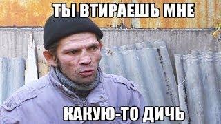ЭТИ ФРАЗЫ ПОРВАЛИ ИНТЕРНЕТ #2