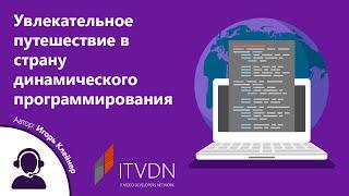 Увлекательное путешествие в страну динамического программирования