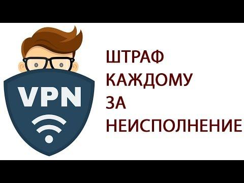 ШТРАФ КАЖДОМУ ЗА ИСПОЛЬЗОВАНИЕ VPN И АНОНИМАЙЗЕРОВ