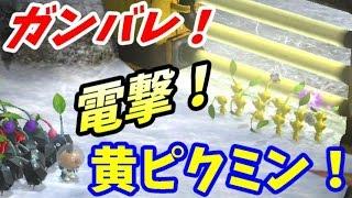 〔ピクミン3♯5〕新種!電撃に強い黄ピクミン!今まで進めなかった所を進め!
