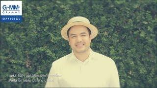 สิ่งดีๆ (OST.ดาวเรือง) - โอ๊ต Lowfat (ปราโมทย์ ปาทาน)【OFFICIAL MV】
